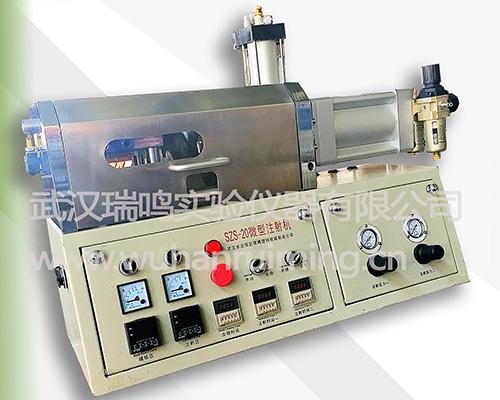 微型注射机szs-20